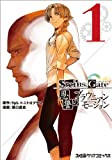 STEINS;GATE恩讐のブラウニアンモーション(1) (ファミ通クリアコミックス)