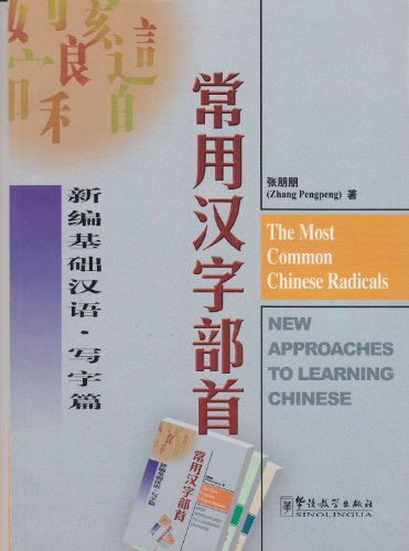 The Most Common Chinese Radicals (Chinese Edition)