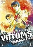 装甲騎兵ボトムズ ペールゼン・ファイルズ 限定版 3[DVD]