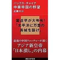 近藤 大介 (著) (2)新品:   ¥ 918 ポイント:28pt (3%)9点の新品/中古品を見る: ¥ 600より