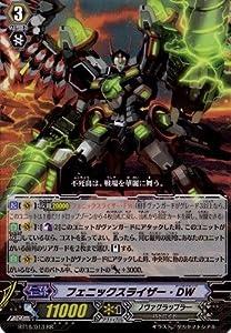 カードファイトヴァンガード?第16弾「竜剣双闘」BT16/013 フェニックスライザー・DW RR