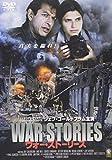 ウォー・ストーリーズ[DVD]