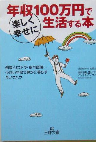 年収100万円で楽しく幸せに生活する本