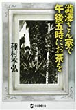 渋沢さん家で午後五時にお茶を (学研M文庫)