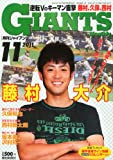 月刊 GIANTS (ジャイアンツ) 2011年 11月号 [雑誌]