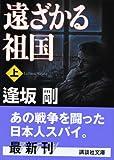 遠ざかる祖国〈上〉 (講談社文庫)