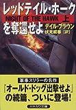 レッドテイル・ホークを奪還せよ〈上〉 (ハヤカワ文庫NV)