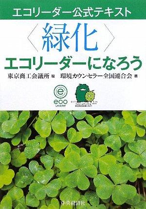 """""""緑化""""エコリーダーになろう (エコリーダー公式テキスト)"""