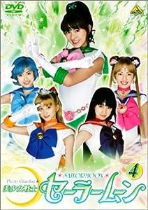 美少女戦士セーラームーン(4) [DVD]