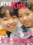 AERA with Kids (アエラウィズキッズ) 2006年 9/15号 [雑誌]