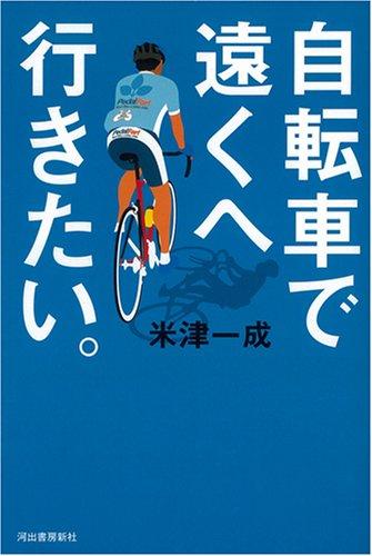 自転車で遠くへ行きたい。