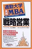通勤大学実践MBA 戦略営業 (通勤大学文庫)