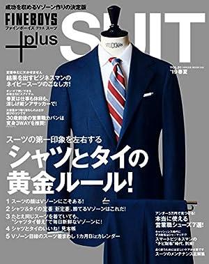 FINEBOYS+plus SUIT vol.31 [シャツとタイの黄金ルール!]