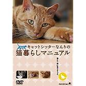 キャットシッターなんりの猫暮らしマニュアル [DVD]