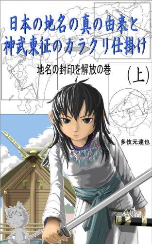 nihon-no-chimei-no-shin-no-yurai-to-jinmu-tousei-no-karakuri-jikake-jou-chimei-to-jinmu-series-japan