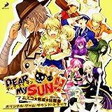 Dear My SUN!!オリジナルゲームサウンドトラック