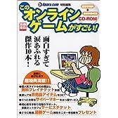 このオンラインゲームがすごい! <CD-ROM> (別冊宝島)
