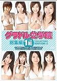 限定1000枚DVD版「グラドル女学院」総集編(1)