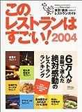 このレストランはすごい!―東京・横浜+近郊エリアレストランガイド (2004) (AC mook)