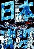 日本沈没 M-8.0 [DVD]