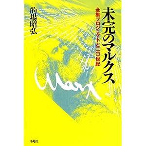 未完のマルクス—全集プロジェクトと二〇世紀 (平凡社選書)