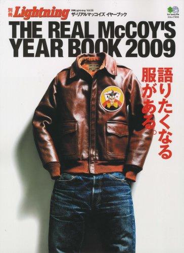別冊ライトニング56THE REAL McCOY'S YEAR BOOK 2009( ザ・リアルマッコイズ イヤーブック2009)
