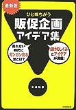 最新版 ひと味違う販促企画アイデア集 (DO BOOKS)