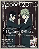 spoon2Di vol11