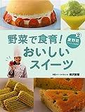 夏野菜でつくるお菓子 (野菜で食育!おいしいスイーツ?)