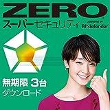 スーパーセキュリティZERO(最新) 3台版 ダウンロード版 Win10対応