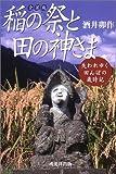 稲の祭と田の神さま—失われゆく田んぼの歳時記