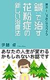 鼻水・くしゃみとサヨウナラ 鍼で治す花粉症の新しい治療法