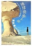 地球徒歩トボ―「プラネットアース」で見た絶景