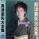 Aya Shimazu Daizensyu