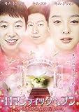 ロマンティックヘブン [DVD]