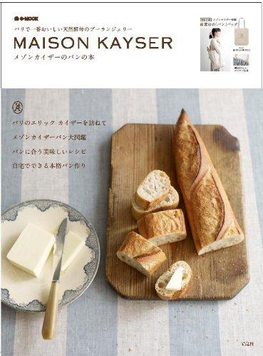 MAISON KAYSER~メゾンカイザーのパンの本 (e-MOOK)
