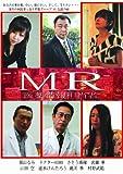 MR 医薬情報担当者 [DVD]