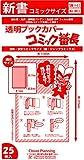 透明ブックカバー コミック番長 ≪新書コミックサイズ≫ 25枚 ■対象:少年少女コミック(例:ワンピース)■