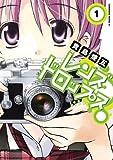 レンズドロップス(1) (角川コミックス・エース)