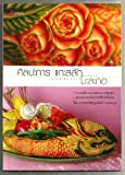 Carving Book Thai Fruit Carving Book Learn Step By Step Art - Papaya