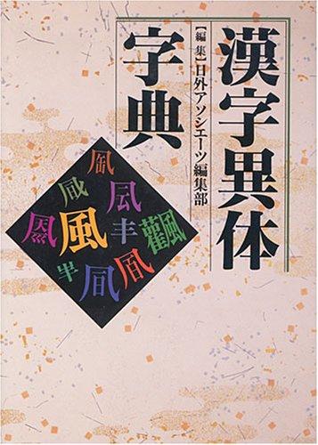 漢字異体字典