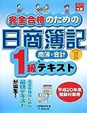 完全合格のための日商簿記1級商簿・会計テキスト PART2 (2)