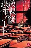 放課後恐怖ノート (講談社コミックス別冊フレンド)