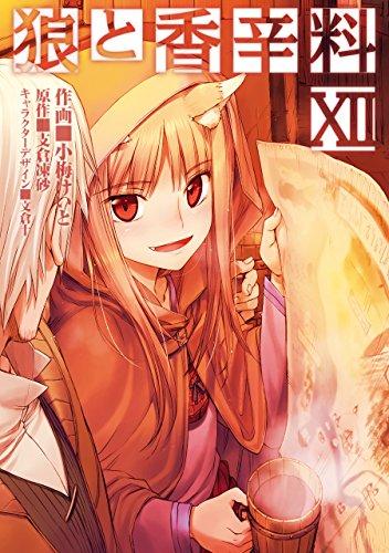 狼と香辛料(12)<狼と香辛料> (電撃コミックス)