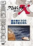 プロジェクトX 挑戦者たち 嵐の海SOS 運命の舵を切れ [DVD]