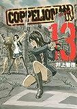 COPPELION(13) (ヤングマガジンコミックス)