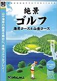 爆発的1480シリーズ ベストセレクション 絶景ゴルフ -海岸コース&山岳コース-