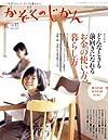 かぞくのじかん 2011年 09月号 [雑誌]