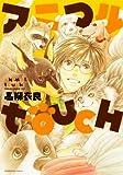 アニマルTouch (芳文社コミックス)