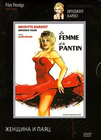 Femme et le pantin, La / Женщина и паяц (1959)
